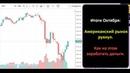 Октябрь Американский рынок рухнул. Обвал - Как на этом заработать деньги.
