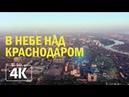 Flying on the drone Krasnodar 4K Quality