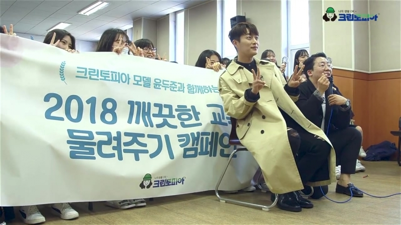 [EVENT] 04.05.18. Dujun at Gunsan Jungang Girl's High School for Cleantopia event