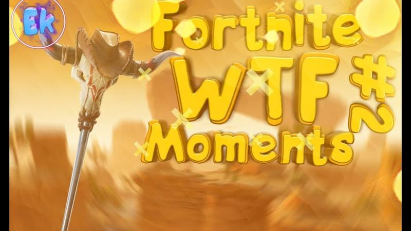 Fortnite WTF moments2 | турель квадромет =