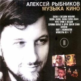 Алексей Рыбников альбом Музыка кино (Диск 2)