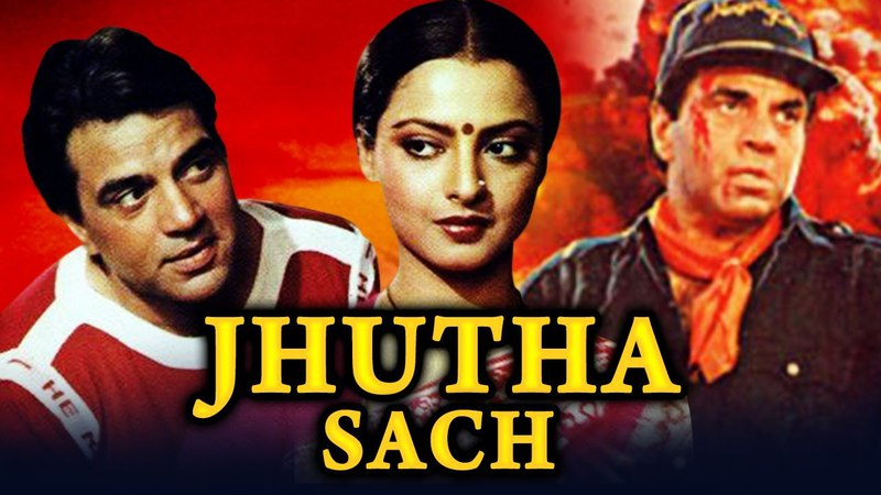 Jhutha Sach (1984) Full Hindi Movie | Dharmendra, Rekha, Jugal Hansraj, Amrish Puri