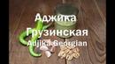 Аджика Грузинская наш рецепт провереный годами Adjika Georgian Our recipe has been tested for years