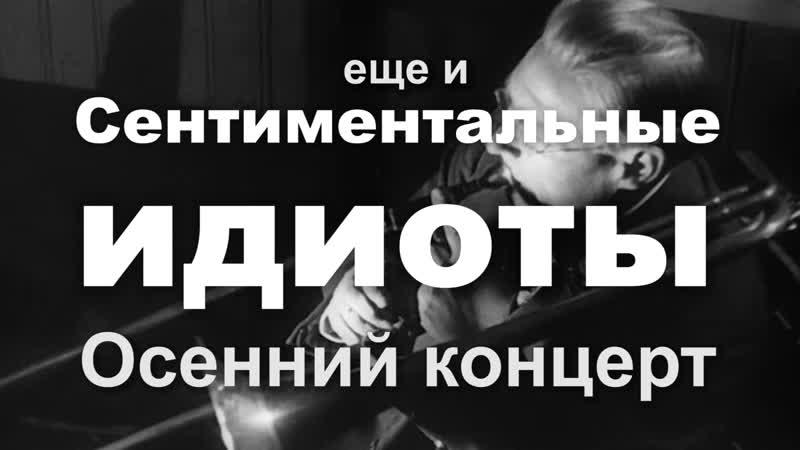 Приглашение на концерт Сентиментальных идиотов !