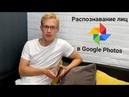 Активируем распознавание лиц в Google Photos