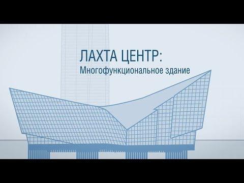 Лахта Центр. Многофункциональное здание с атриумом