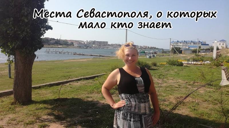 В Крым на ПМЖ: Неизвестные места Севастополя