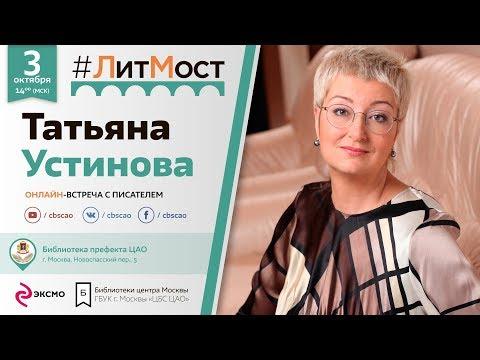 ЛитМост: Татьяна Устинова (онлайн встреча)