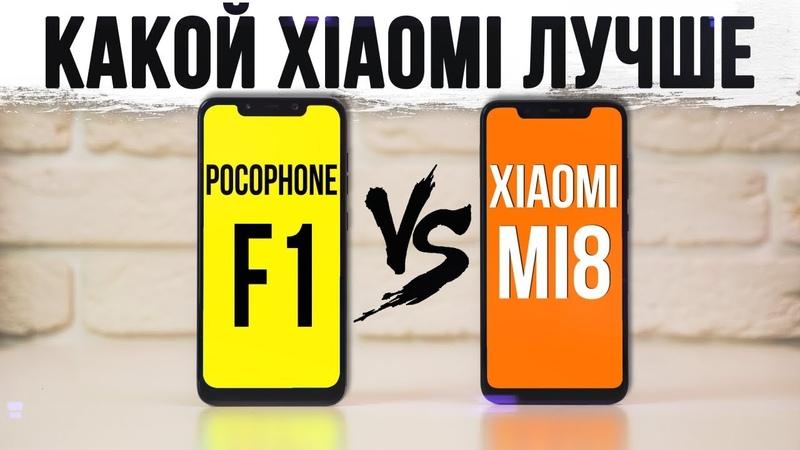 XIAOMI MI 8 vs POCOPHONE F1 Полное сравнение и Неожиданный поворот!