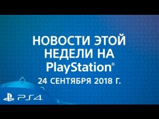 Новости этой недели на PlayStation | 24 сентября