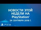 Новости этой недели на PlayStation   24 сентября