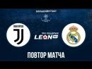 Ювентус - Реал Мадрид. Повтор матча ЛЧ 2015 года