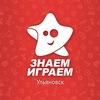 Знаем Играем  Настольные игры в г. Ульяновск