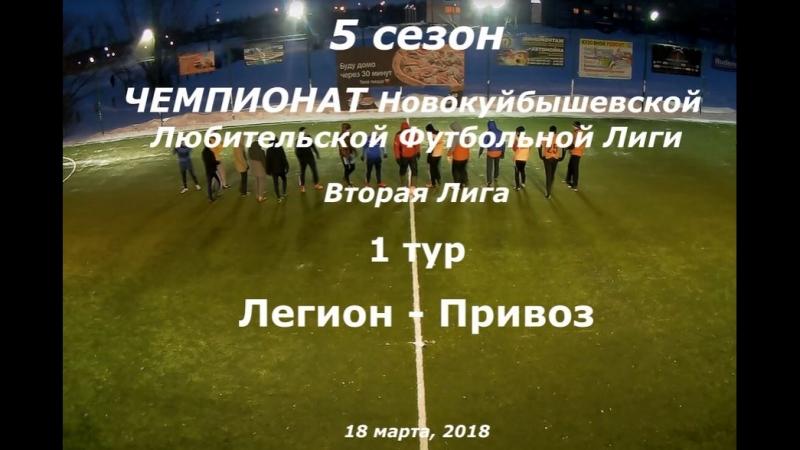 5 сезон Вторая Лига Привоз - Легион 18.03.2018