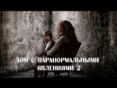 🎬Дom с nap|.aнopmaльн|.ымu явлeн|.uя|.mu 2 🎬(2014)🎬 HD | 720p🎬