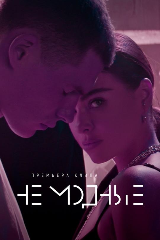 Елена Темникова | Москва