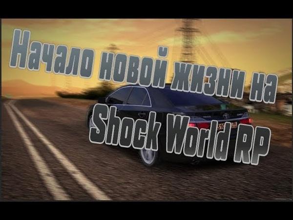 Начало новой жизни на Shock World RP