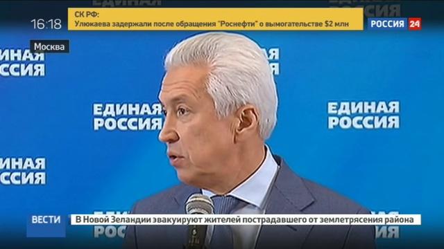 Новости на Россия 24 • На обсуждении бюджета единороссы не обошли тему Улюкаева
