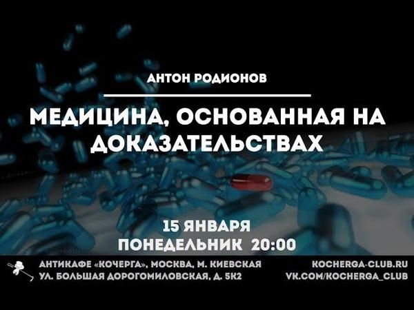 Антон Родионов. Медицина, основанная на доказательствах