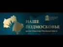 Премия Губернатора Московской области Наше Подмосковье Презентации проектов день 2 часть 2