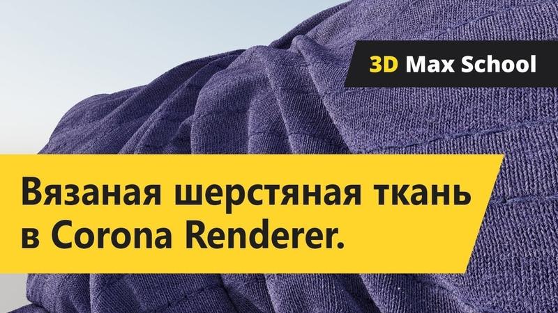 Материал шерсть вязаная ткань в Corona Renderer