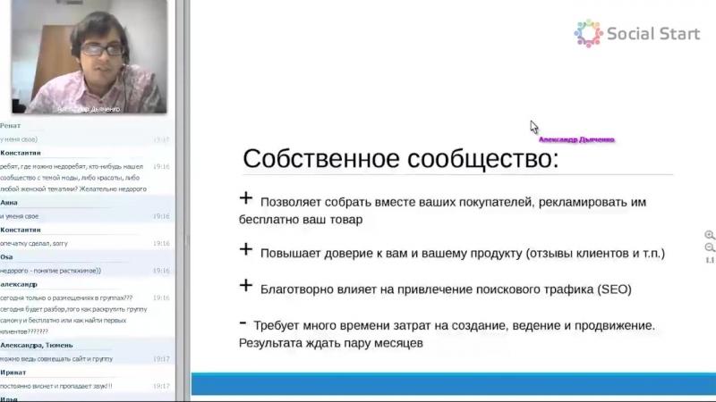 Преимущества наличия групп ВКонтакте для SEO продвижения