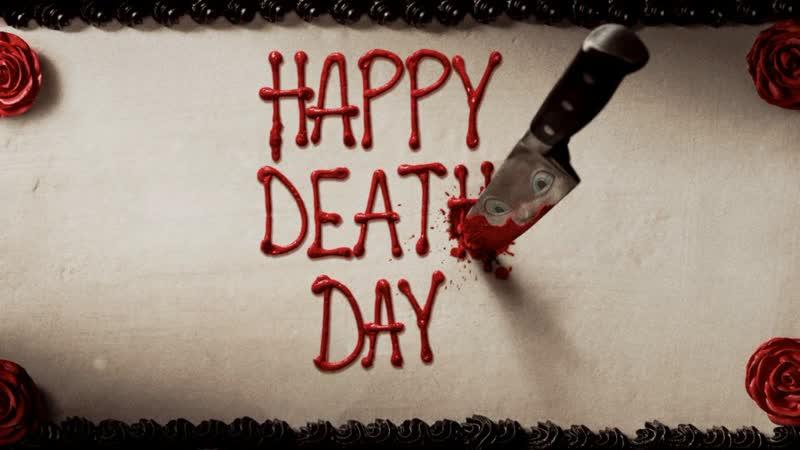 Ночное Кино Live Счастливого Дня смерти