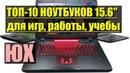 ТОП-10 лучших ноутбуков 15.6 дюймов