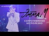 ЭММА М - Сопротивление бесполезно