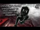 Убиваем всех подряд ● Dishonored ● 4