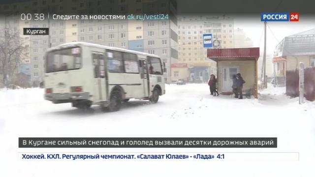 Новости на Россия 24 • В Кургане из-за снегопада автобус протаранил остановку с людьми