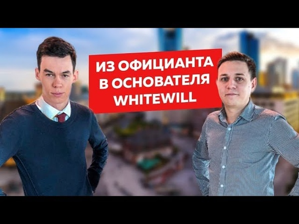 Олег Торбосов. Откровенное интервью. Офис Whitewill в башне Империя.