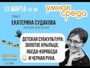 Часть 1 Детская субкультура золотое крыльцо, ябеда-корябеда и черная рука. Екатерина Судакова.