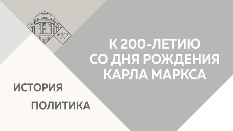 Директор ИГСО Б.Ю.Кагарлицкий. Доклад Маркс против «левых»