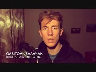 GABITOV - Балачак (Rauf & Faik - Детство)