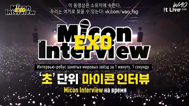 [WAO рус.саб] Micon Interview с EXO - The EℓyXiOn в Гонконге, 6