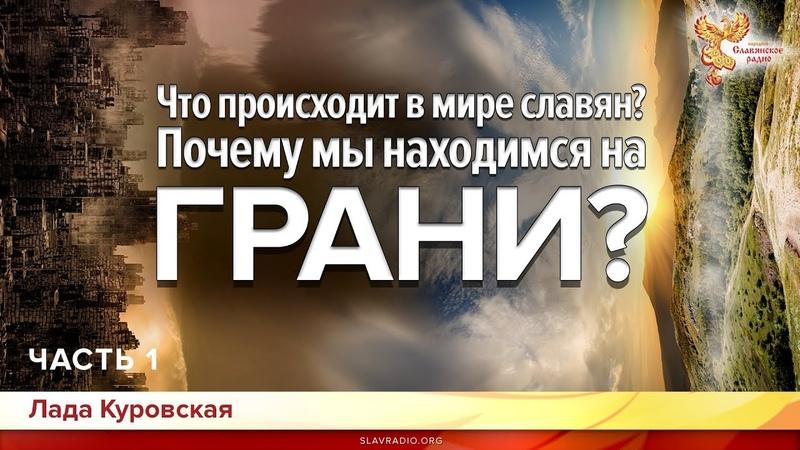 Что происходит в мире славян? Почему мы находимся на грани? Лада Куровская. Часть 1