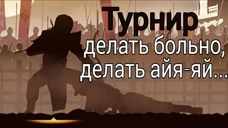 Shadow Fight 2 ТУРНИР 2