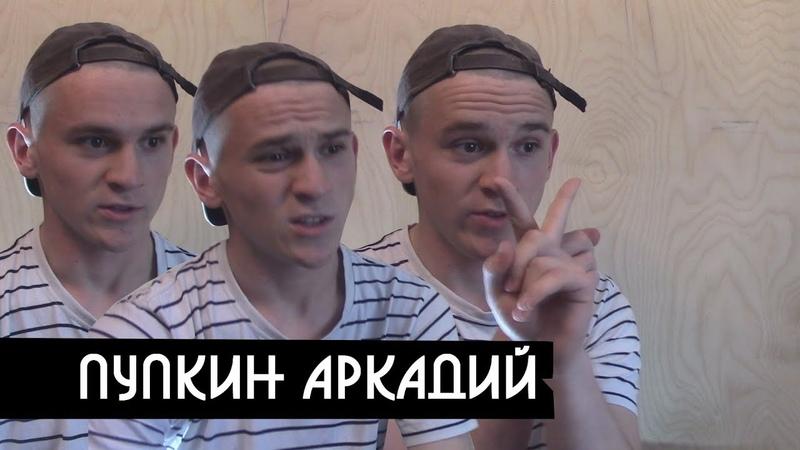 Аркадий Пупкин о КЗТП религии и тайнах канала большое интервью