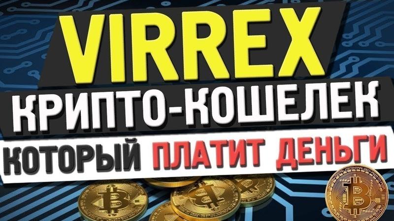 VIRREX - верификация, полный обзор.РЕКОМЕНДУЮ!
