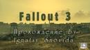 Fallout 3 Прохождение с модами 3 Узы крови часть 1