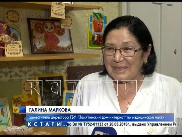 Руководство области после нашего репортажа вмешалось в ситуацию в Замятинском доме-интернате