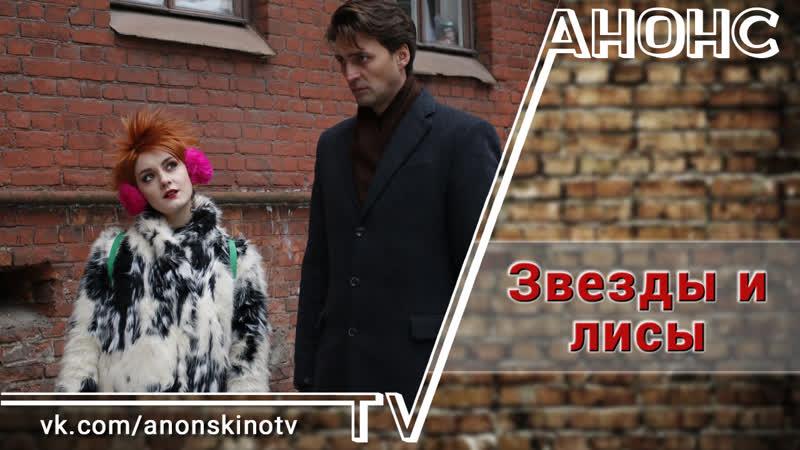 Звезды и лисы ТРЕЙЛЕР Анонс 1 2 3 4 серии