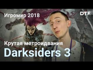 Darksiders III — хорошая игра, которую легко пропустить