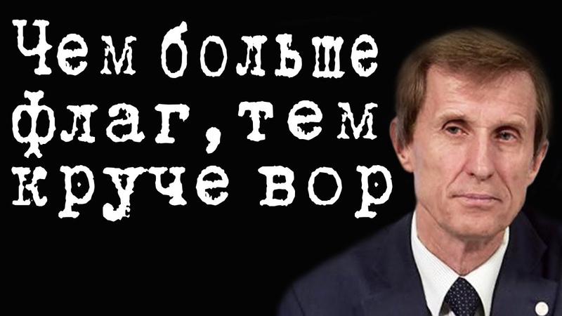 Чем больше флаг, тем круче вор ВасилийМельниченко