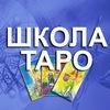 Обучение ТАРО онлайн | Школа ТАРОПСИХОЛОГИЯ