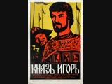 Князь Игорь (фильм-опера). 1969 г.