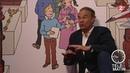 Visite guidée Le musée imaginaire de Tintin Экскурсия в музей Тинтина