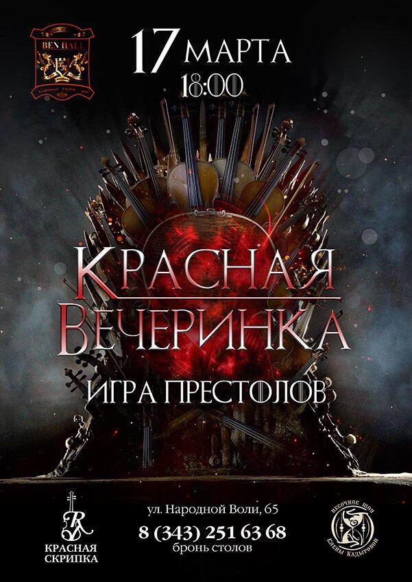 Афиша Екатеринбург КРАСНАЯ ВЕЧЕРИНКА VI сезон: игра престолов