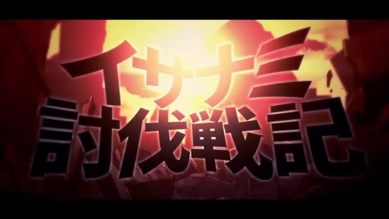 Vocaloid【GUMI】- Izanami Suppression Military History [rus sub]